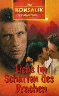Опасность выбора (1998)