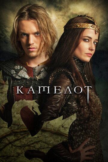 Камелот (2011) полный фильм онлайн