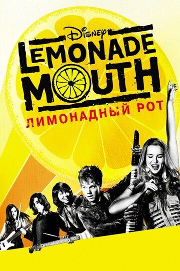 Лимонадный рот 2011