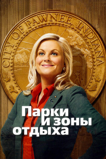 ����� � ���� ������ (Parks and Recreation)