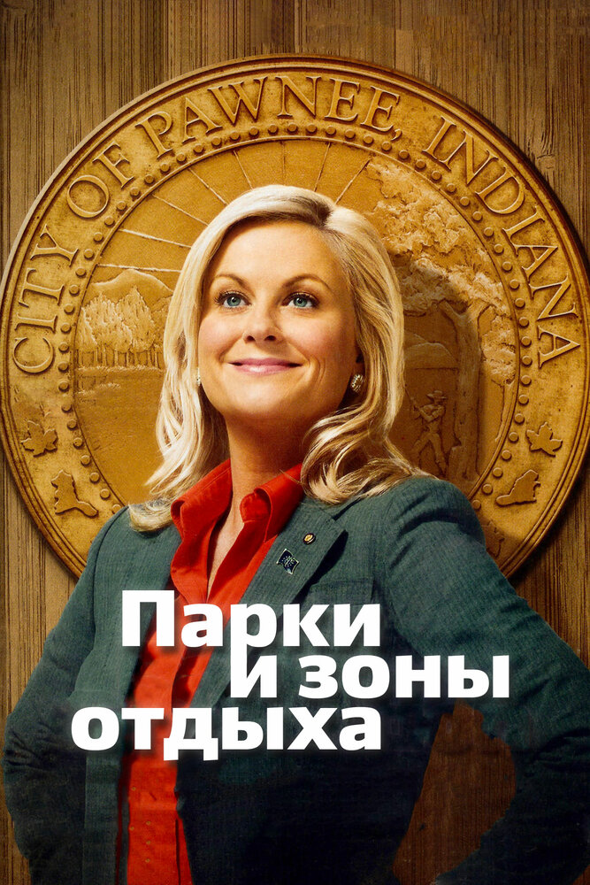 ������ ����� � ���� ������ / Parks and Recreation (����� 7) �������� ������