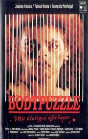 Части тела (1992)