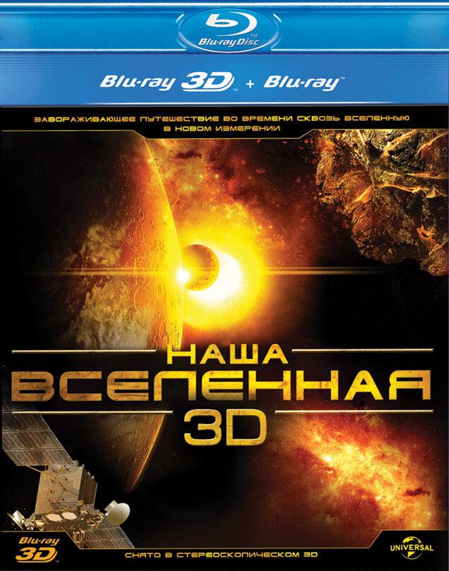 Наша Вселенная 3D (2013) - смотреть онлайн