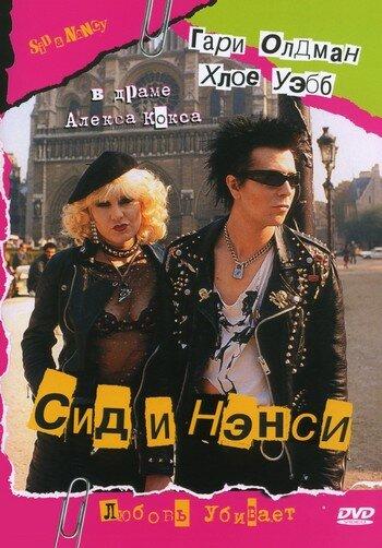 ��� � ����� (Sid and Nancy)