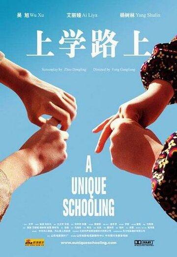История Сяо Янь (2004) полный фильм онлайн