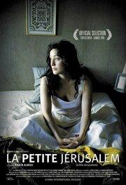 Маленький Иерусалим (2005)