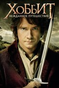 ������: ��������� ����������� (The Hobbit: An Unexpected Journey)