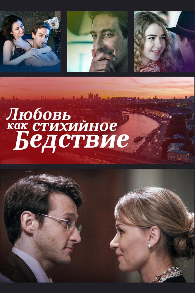 Любовь как стихийное бедствие (2016)