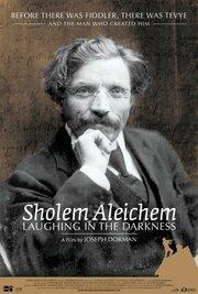Смотреть онлайн Шолом-Алейхем: Смех в темноте