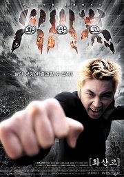 Вулканический удар (2001)