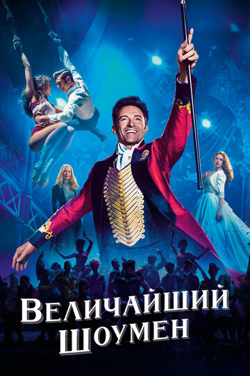 Величайший шоумен Земли (2017)