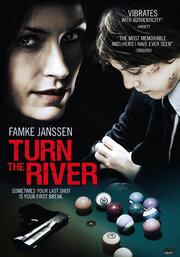 Смотреть онлайн Поворот реки