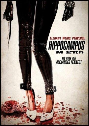 Гиппокампус Монстры 21 века 2014