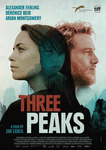 Три горы (Three Peaks)