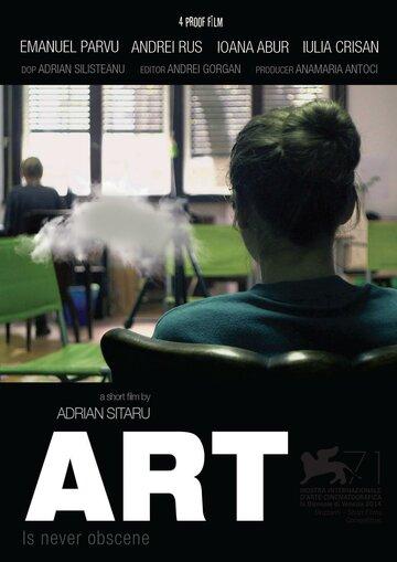 Искусство (2014) полный фильм