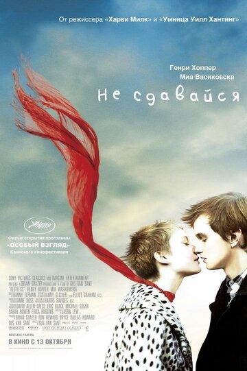 Не сдавайся (2011)