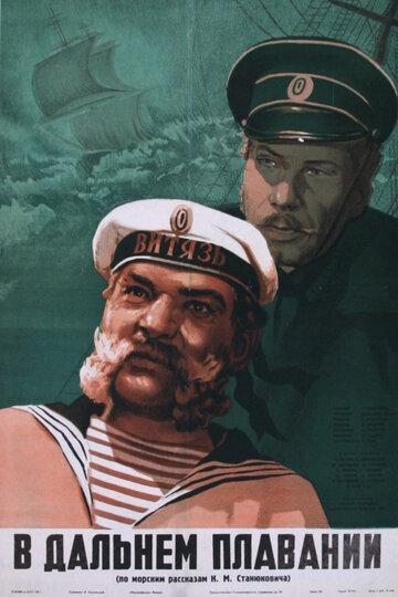 В дальнем плавании (1945)