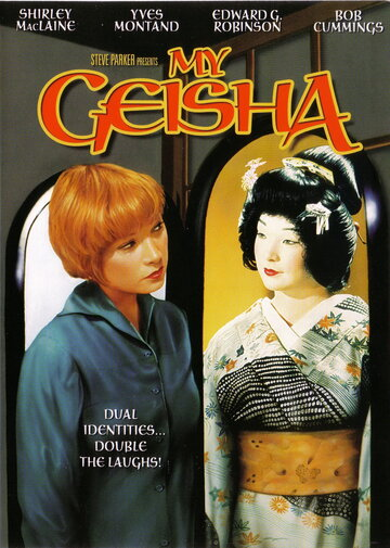 Моя гейша (My Geisha)