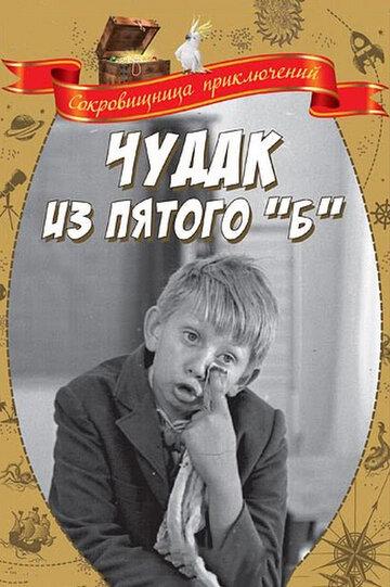 Фильм Ночная почта
