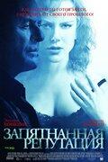 Запятнанная репутация (2003)