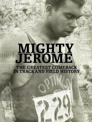 Могучий Джером (Mighty Jerome)