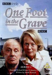 Одной ногой в могиле (1990)