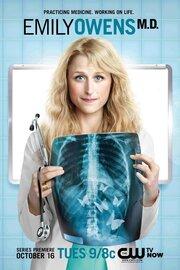 Смотреть онлайн Доктор Эмили Оуэнс