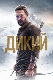 Дикий (2018) смотреть онлайн фильм в хорошем качестве 1080p