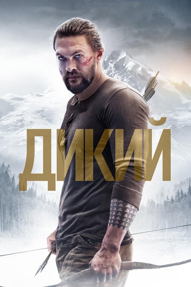 Дикий / Braven (2018)