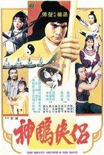 Скачать дораму Храбрый лучник 4 Shen diao xia lu