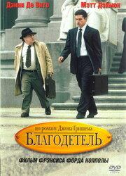 Благодетель (1997)