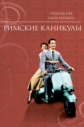 ������� �������� (Roman Holiday)