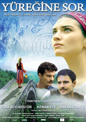Спроси свое сердце (2010)