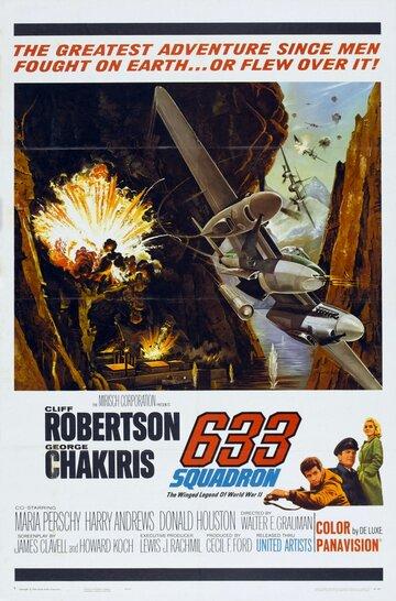 Фильм Эскадрилья 633