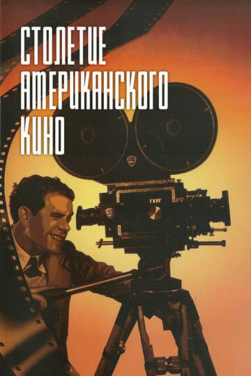 История голливудского кинематографа (1995) полный фильм онлайн