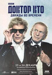 Смотреть онлайн Доктор Кто: Дважды во времени