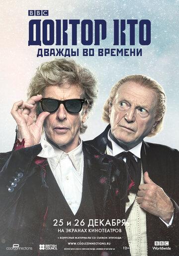 Доктор Кто: Дважды во времени (Doctor Who: Twice Upon a Time)