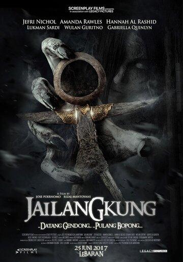 Джайланкун: Призыв мертвых / Jailangkung. 2017г.