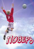 Поверь (2013)