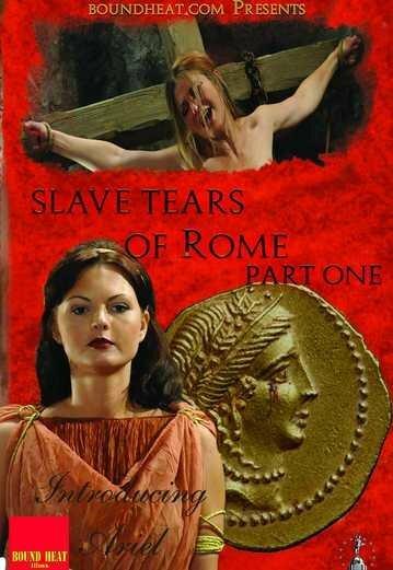 Слезы римских рабов: Часть первая