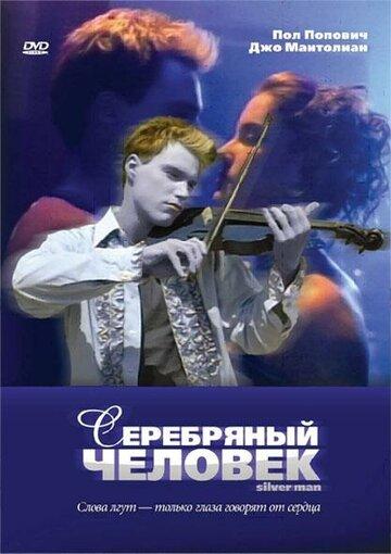 Серебряный человек (2003)