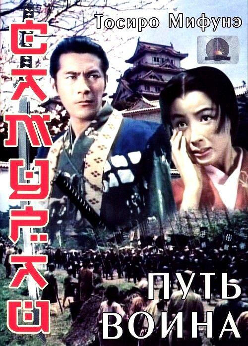 Фильмы Самурай: Путь воина смотреть онлайн