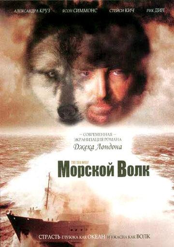 Морской волк (1997)
