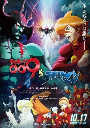 Киборг 009 против Человека-дьявола / Cyborg 009 vs. Devilman / Киборг 009 vs. Человек-дьявол / Cyborg 009 VS Devilman (2015)