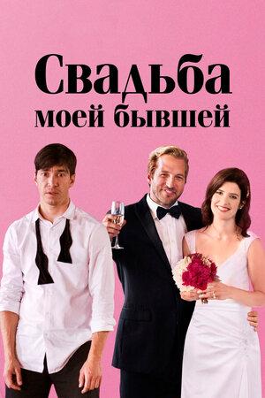 Свадьба моей бывшей  (2017)