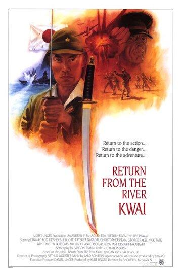 Возвращение с реки Квай (1989)
