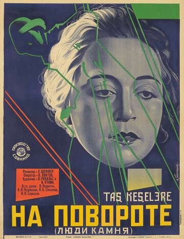 На повороте (1929)