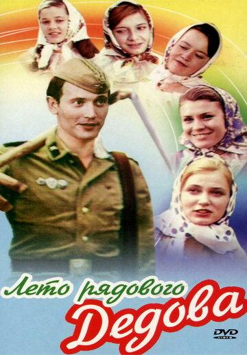 Лето рядового Дедова (1971) полный фильм онлайн