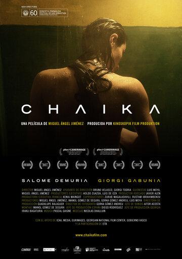 Чайка (2012) полный фильм