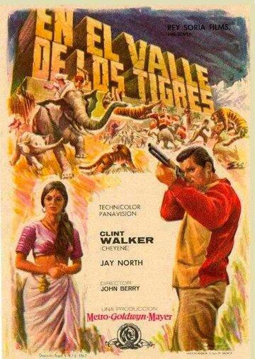 Майя (1966)